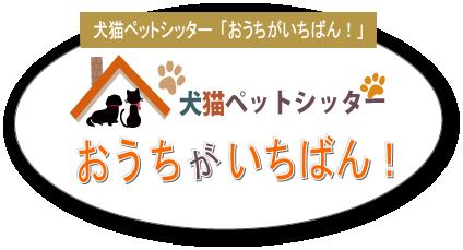 犬猫ペットシッター「おうちがいちばん!」
