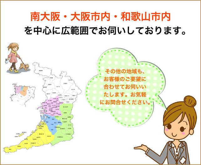 南大阪・大阪市内・和歌山市内を中心に広範囲でお伺いしております。
