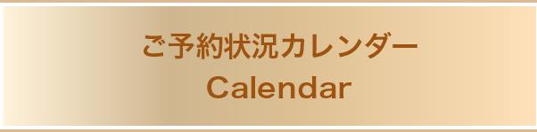 ご予約カレンダー