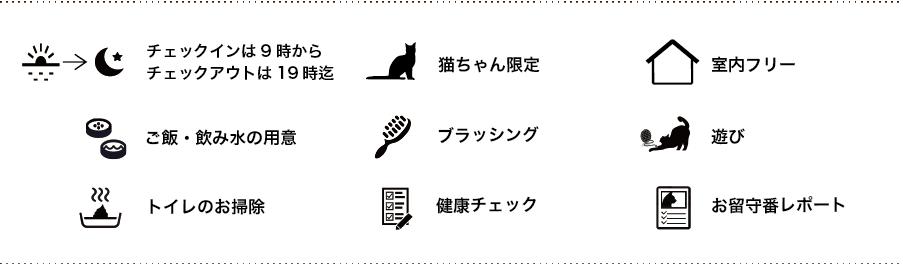 猫ちゃん限定 室内フリー ご飯・飲み水の用意 チェックインは9時から チェックアウトは19時迄 ブラッシング 遊び トイレのお掃除 健康チェック お留守番レポート